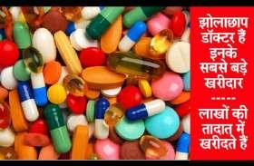 'वो दवा' बेचने के लिए झोलाछाप डॉक्टर खरीदते हैं लाखों की तादात में कैप्सूल के खाली खोल