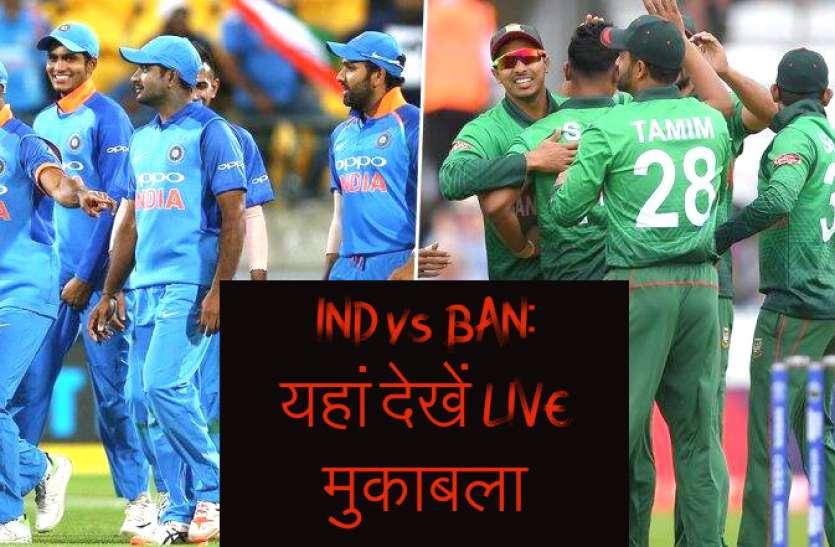 IND vs BAN: यहां देख सकते हैं Live Cricket मुकाबला
