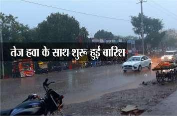 तेज हवाओं के साथ जोरदार बारिश, दो दिन बनी रह सकती है बूंदाबांदी की स्थिति,देखें वीडियो