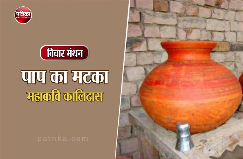 धिक्कार है ऐसे लोगों के जीवन पर जो जानते हुए भी... : महाकवि कालिदास