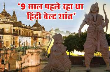 9 साल पहले भी राम मंदिर पर अदालत ने सुनाया था ये बड़ा फैसला, हिंदी बेल्ट रहा था पूरी तरह शांत