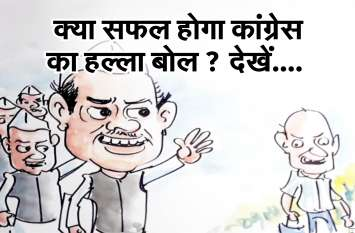क्या सफल होगा कांग्रेस का हल्ला बोल देखें लोकेन्द्र के कार्टून में