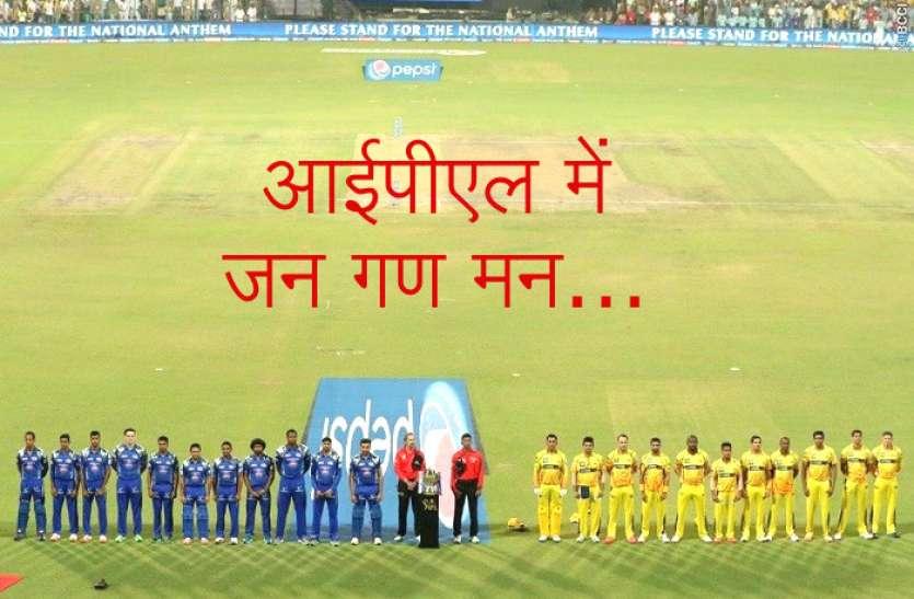 अब दुनिया की सबसे सफल क्रिकेट लीग IPL में लगेगा देशभक्ति का तड़का!