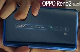 Oppo Reno 2Z और  Oppo Reno 2F की कीमत में 2000 रुपये की कटौती, जानिए फीचर्स