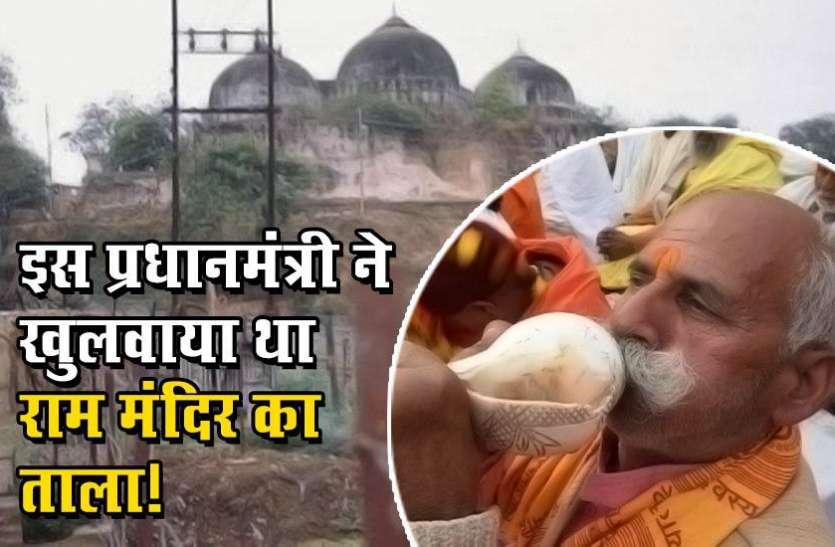 राम मंदिर के ऐतिहासिक फैसले में इस प्रधानमंत्री का था बड़ा हाथ, दिखाई थी ये बड़ी हिम्मत
