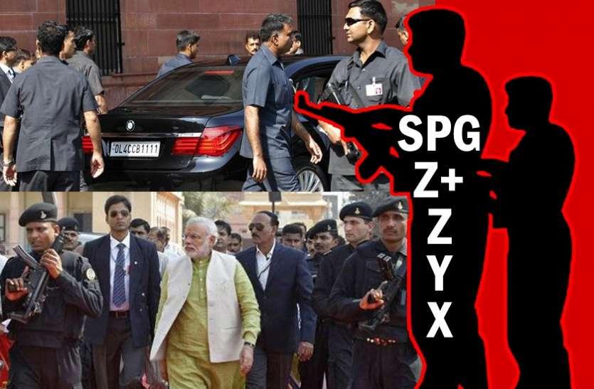 गांधी परिवार की एसपीजी सुरक्षा घटी, जानिए देश में दिए जाने वाले सारे सिक्योरिटी कवर