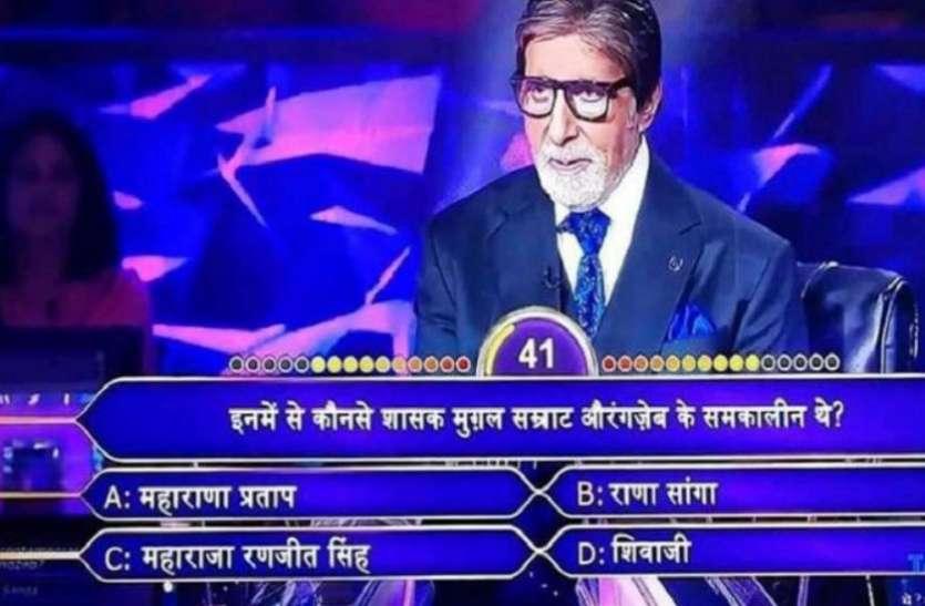 केबीसी के इस सवाल पर लोगों को आया गुस्सा, सोशल मीडिया पर चैनल हुआ ट्रोल