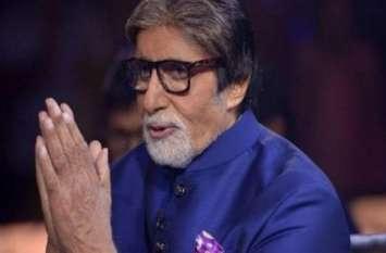 kbc 11 अमिताभ बच्चन ने हाथ जोड़कर मांगी माफी, कहा- अपमान का इरादा नहीं था