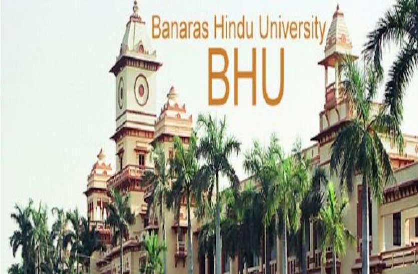 BHU में मुस्लिम प्रोफेसर की नियुक्ति, विरोध में उतरे स्टूडेंट्स