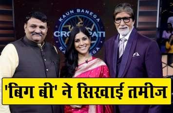 'कौन बनेगा करोड़पति' में सवाल सुन हैरान हुए अमिताभ बच्चन, कंप्यूटर को कहा तमीज नहीं है तुम्हे