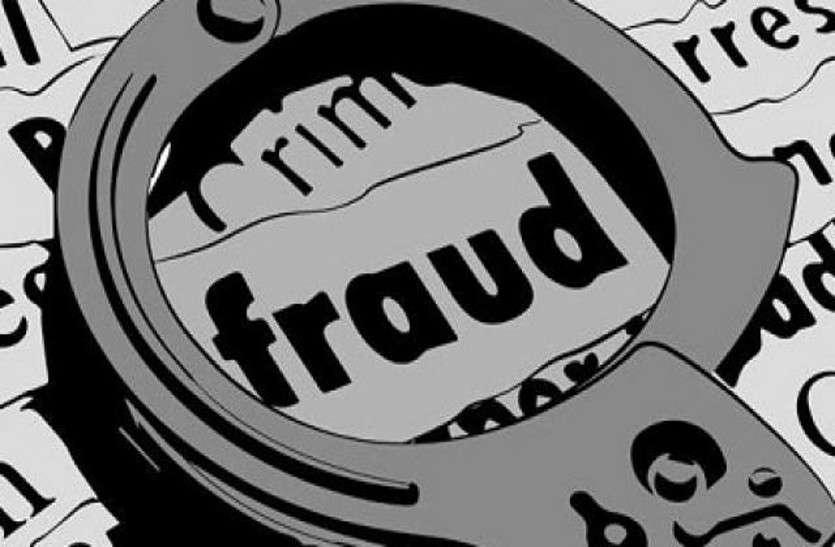 Fraud Case: रायपुर में छिपा था धोखाधड़ी का फरार आरोपी, पुलिस ने ऐसे पकड़ा
