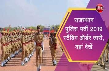 राजस्थान पुलिस भर्ती 2019: 5 हजार पदों के लिए अधिसूचना जल्द होगी जारी, यहां देखें