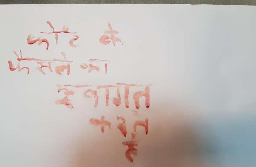 Rampur: Ayodhya Verdict के बाद मुस्लिम महासंघ के अध्यक्ष ने लिखे ये शब्द- देखें वीडियो