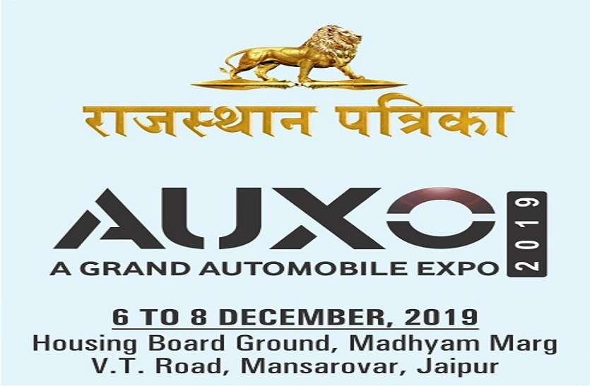 राजस्थान का सबसे बड़ा ऑटो एक्सपो 6 दिसंबर से