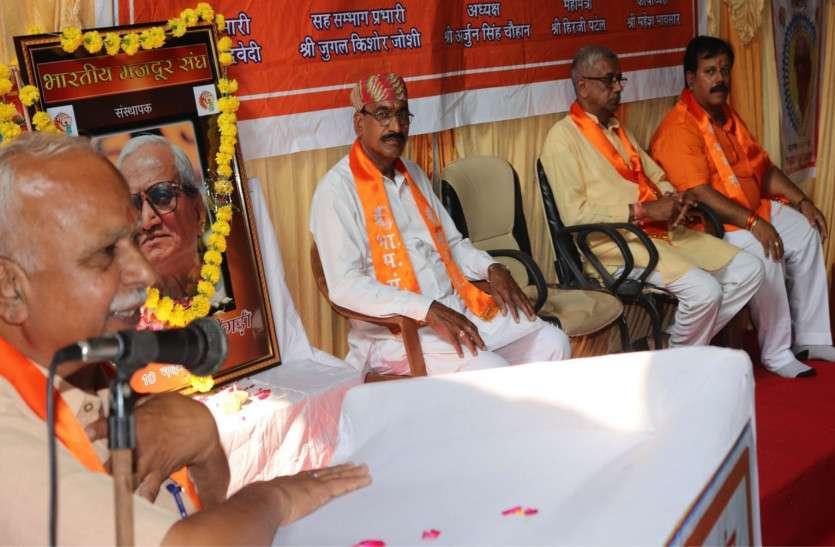 भारतीय मजदूर संघ संस्थापक दत्तोपंत ठेंगड़ी के जन्म शताब्दी वर्ष के कार्यक्रम शुरू, याद किया कृतित्व