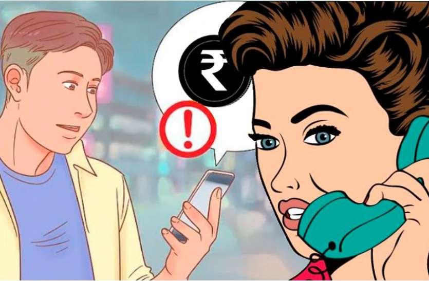 महिला ने इंजीनियर के साथ की शर्मनाक करतूत, न चाह कर भी इंजीनियर को देने पड़े लाखों रुपए