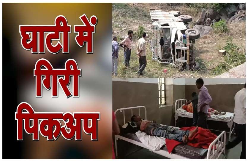 राजसमंद की घाटी में 30 फीट नीचे गिरी पिकअप, एक महिला की मौत, 11 जख्मी