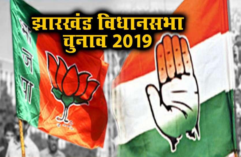 झारखंड विधानसभा चुनाव 2019: भाजपा ने 52, जबकि कांग्रेस ने 5 उम्मीदवारों के नाम का किया एलान