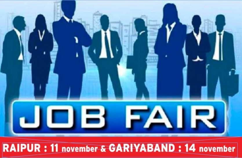 रोजगार मेला : रायपुर में 11 और गरियाबंद में 14 को होगी बंपर भर्ती, इन दस्तावेज की होगी जरूरत
