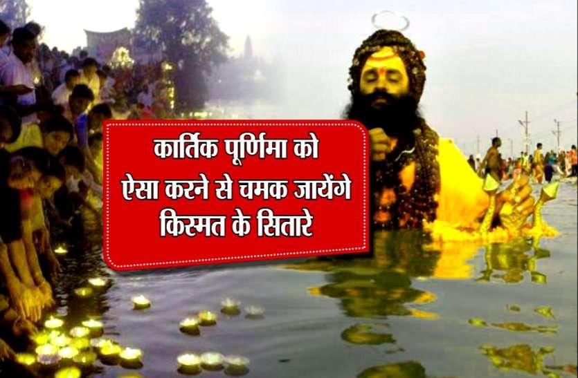 kartik purnima 2019...Read mythological importance