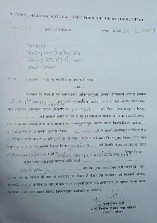आईएएस एसोसिएशन को कमलनाथ सरकार ने दिया 34.56 लाख का नोटिस