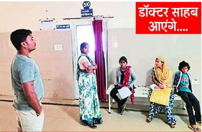 सरकारी अस्पताल में मरीज किसके भरोसे...
