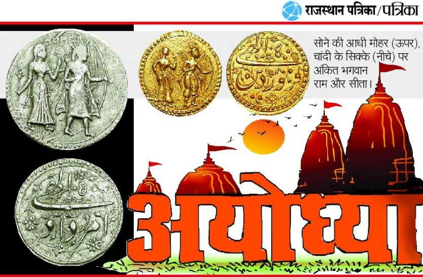 अकबर के शासन में भी चलते थे भगवान श्रीराम और माता सीता के सिक्के, मोहरें