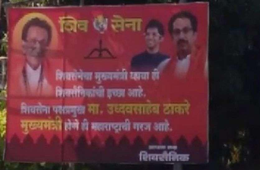 महाराष्ट्र : भाजपा ने सरकार बनाने से किया इनकार, राज्यपाल से मिला शिवसेना को न्योता