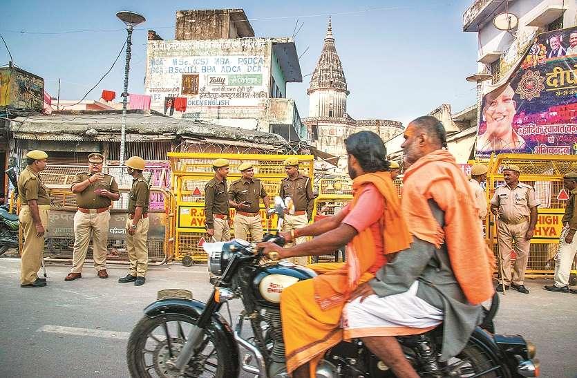 रामधुन में अयोध्या, रही चहल पहल