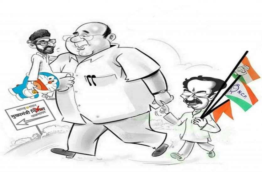 cartoon maha politics के लिए इमेज परिणाम