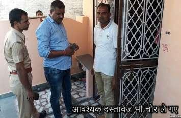 पीएम आवास के रुपए भी ले गए चोर