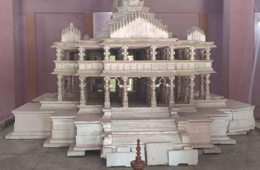 अयोध्या फैसले के बाद मंदिर निर्माण के लिए ट्रस्ट बनाने की प्रक्रिया शुरू