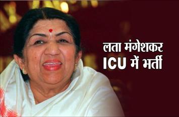 Lata Mangeshkar Critical: लता मंगेशकर आईसीयू में भर्ती, शिवराज सिंह बोले- हंसती, मुस्कुराती रहें दीदी