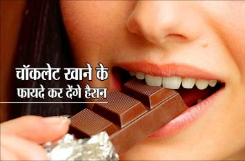 क्या आपको भी है चॉकलेट खाने का शौक, अगर नहीं तो बड़ी गलती कर रहे हैं आप