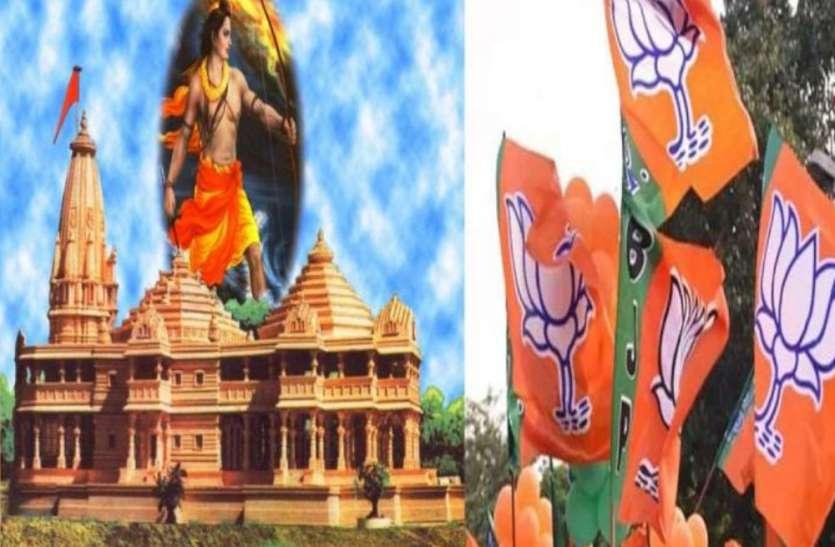 मंदिर निर्माण में विहिप की भूमिका को लेकर असमंजस, मुद्दे को भुनाने की तैयारी में भाजपा