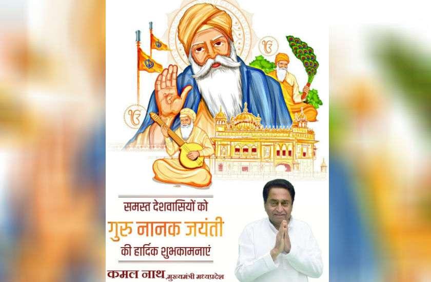 550वें प्रकाश पर्व पर सीएम का ब्लॉग, कहा- भारत को जागृत किया गुरु नानक देव जी ने