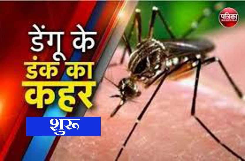 अब शहर व गांवों में तेजी से फैल रहा डेंगू, एक दिन में मिले 8 मरीज