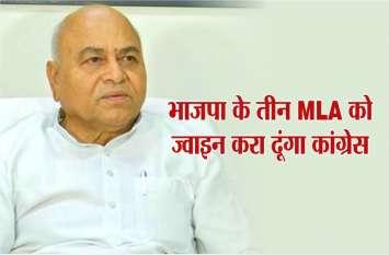 कमलनाथ के मंत्री का बड़ा बयान, सीएम के एक इशारे पर भाजपा के तीन विधायकों को ज्वाइन करा दूंगा कांग्रेस