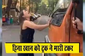 शूटिंग के दौरान हिना खान को ट्रक ने मारी टक्कर, यूं उछलकर गिरीं वीडियो हुआ वायरल