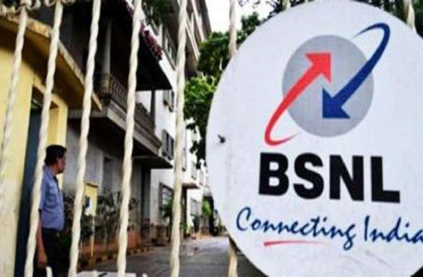 BSNL : ऐच्छिक सेवानिवृत्ति नहीं ली तो बाहर तबादला