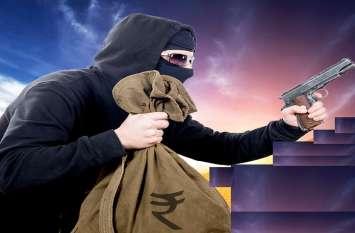 दिनदहाड़े कनपटी पर बंदूक लगा लूटे 1.27 लाख