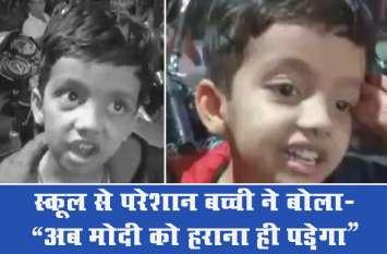 इस बच्ची को स्कूल जाने से चाहिए छुटकारा, वायरल वीडियो में कही बड़ी-बड़ी बातें