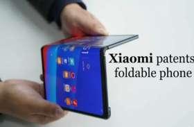 5 पॉप-अप कैमरे से लैस होगा Xiaomi का फोल्डेबल फोन, जानिए अन्य फीचर्स