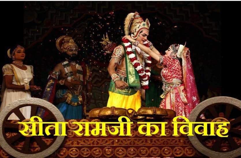 अगहन मास में इस तिथि को हुआ था भगवान राम और सीता जी का विवाह