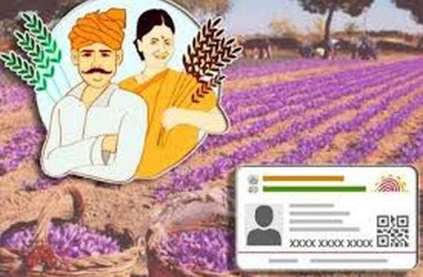 बगैर आधार किसानों को नहीं मिलेगा सम्मान -
