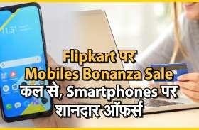 #Flipkart : Mobiles Bonanza Sale कल से, Smartphones पर शानदार ऑफर्स