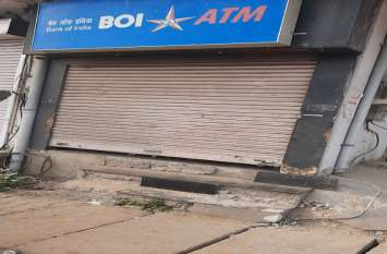 चोर-लुटेरों को बैंक प्रशासन का खुला निमत्रंण....जानिए कैसे