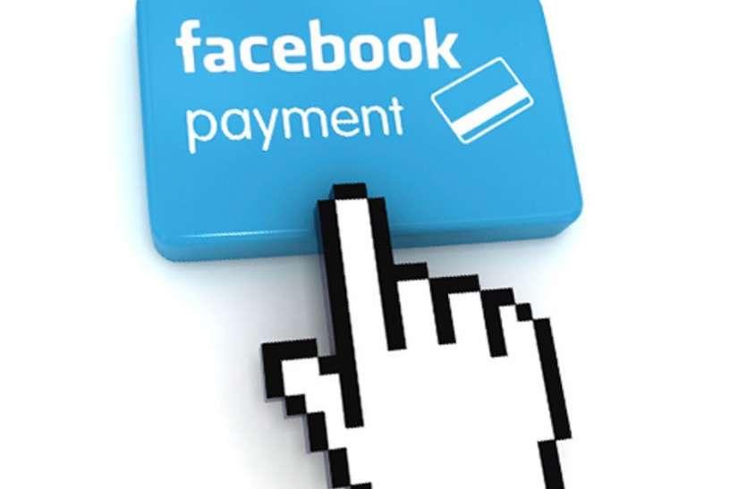 व्हाट्सएप, इंस्टाग्राम, मैसेंजर पर 'फेसबुक पे' से कर सकेंगे भुगतान