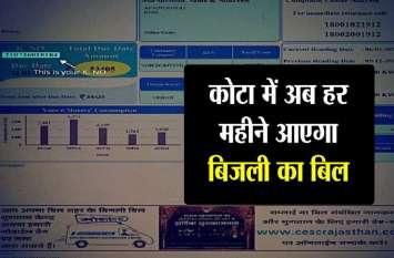 बड़ी खबर : अब कोटा में हर महीने आएगा बिजली का बिल, जानिए वजह
