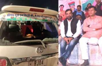 बायतु में हनुमान बेनीवाल का विरोध, केंद्रीय मंत्री की गाड़ी पर पत्थर फेंके, वाहन के शीशे फूटे